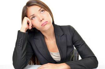 Апатия на работе