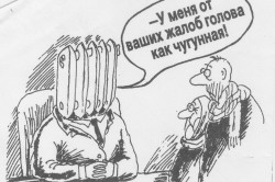 Карикатура начальника
