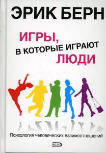 Эрик Берн «Игры, в которые играют люди»