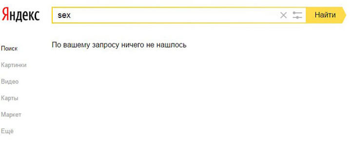 Безопасный поиск в Яндекс