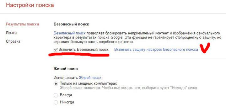 Безопасный поиск в гугл