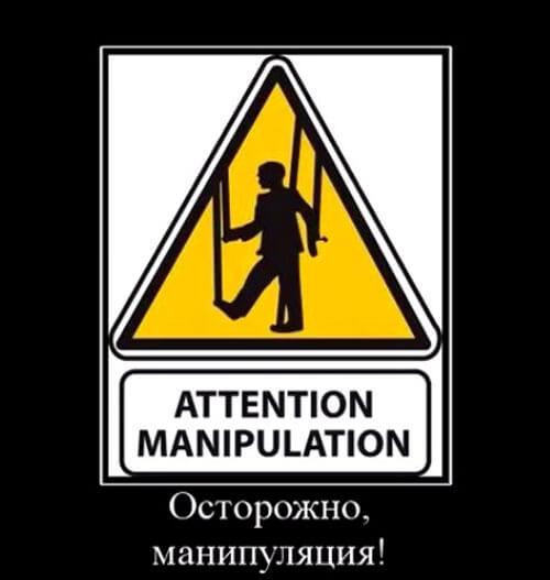 Манипуляции в браке