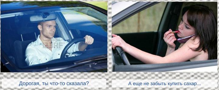 Внимание за рулем у мужчин и женщин