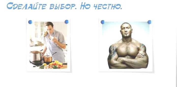 Какого мужчину выбрать?