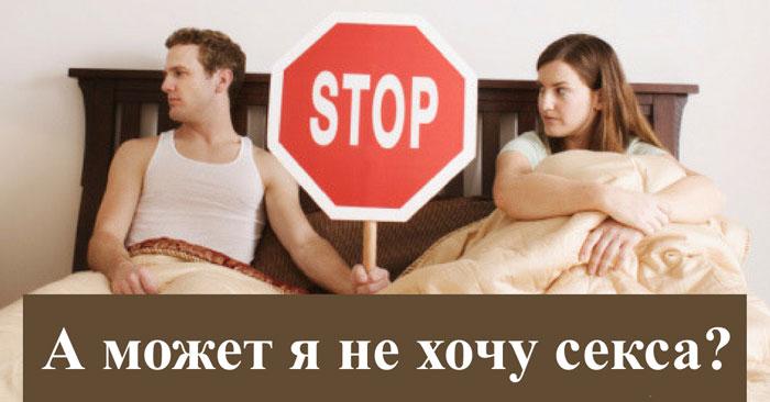 Муж не хочет секса
