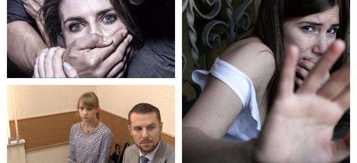 Жертва изнасилования